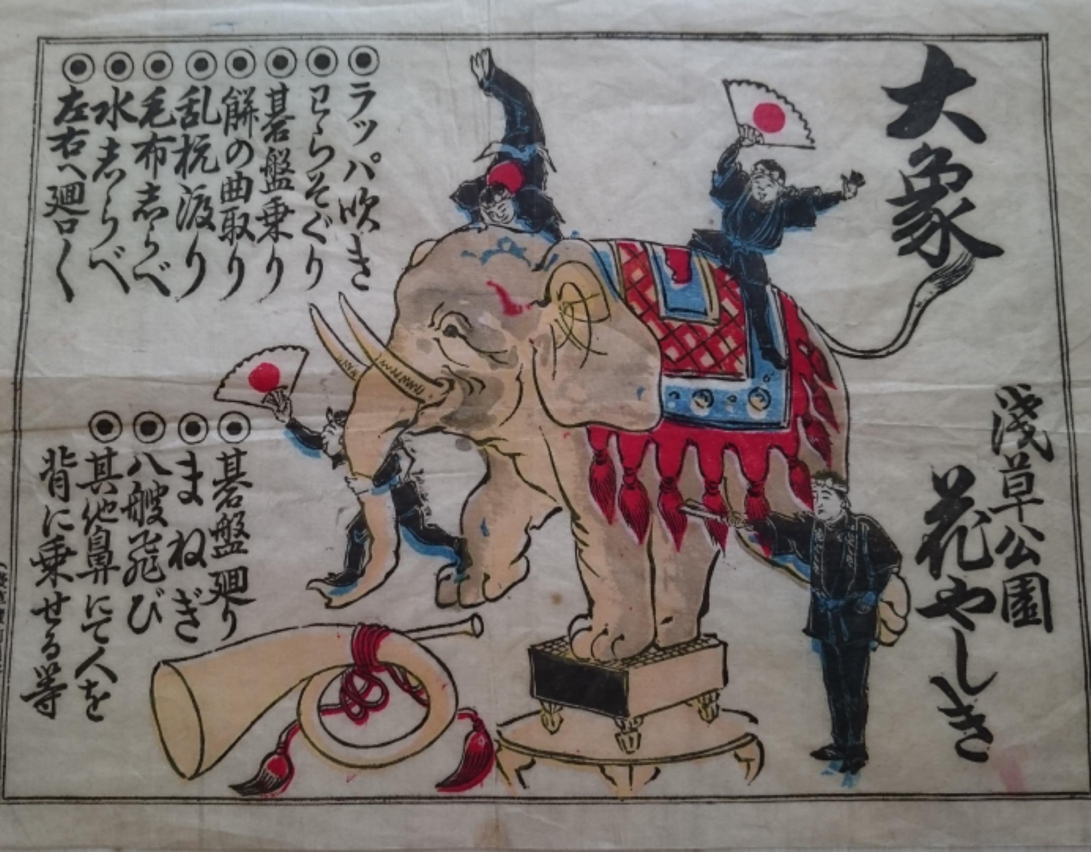 西条昇の浅草芸能史コレクション...