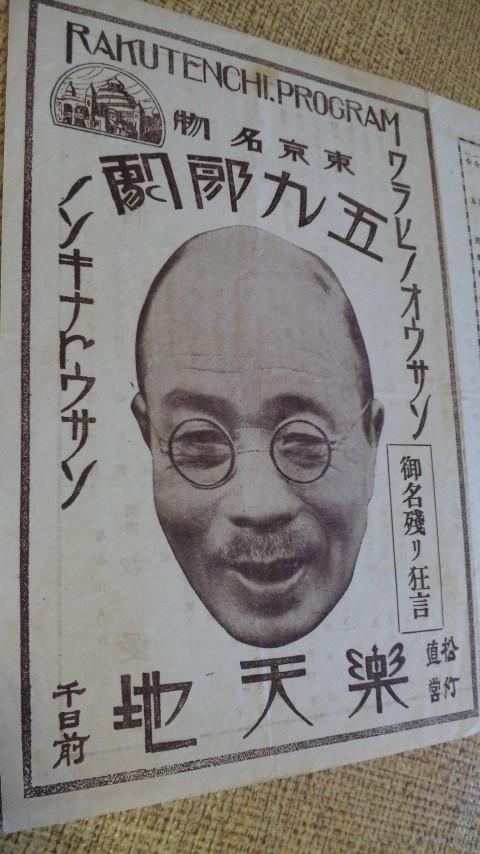 西条昇の浅草コレクション】浅草...