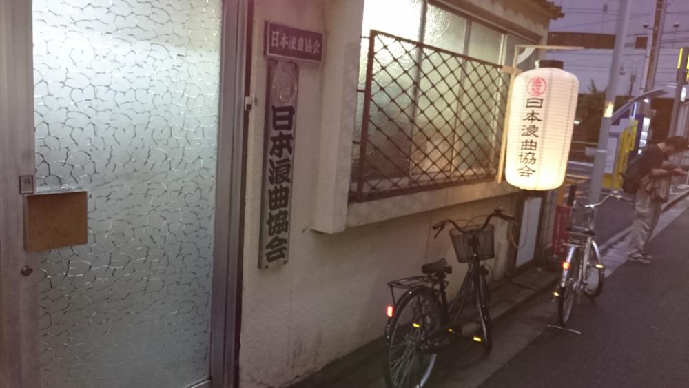 西条昇の浅草エンタメ日記】田原...