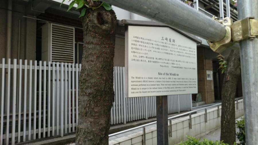 西条昇の芝居小屋研究】三崎三座...